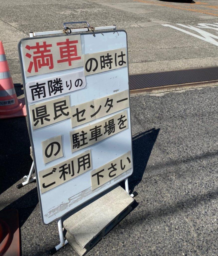 半田警察 免許